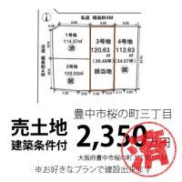 HP-物件情報-桜の町3町目