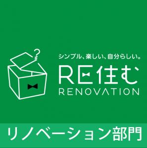 リノベーション-上野工務店