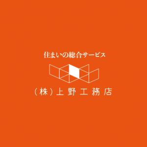 総合/上野工務店