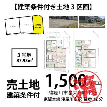 売土地,寝屋川長栄寺町3号地