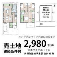 総合HP-物件情報_茨木市見付山