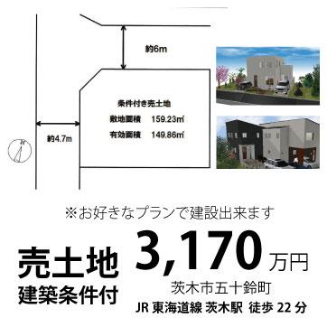 売土地,茨木市五十鈴町