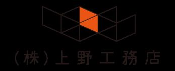 新築・建替|株式会社 上野工務店