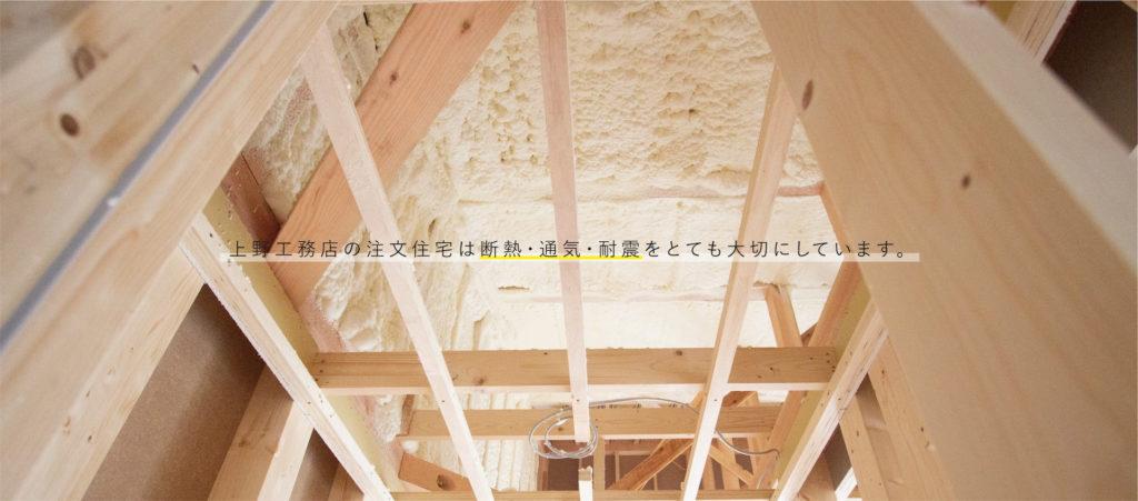 上野工務店の注文住宅は断熱・通気・耐震をとても大切にしています。