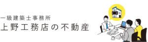 上野工務店 の不動産